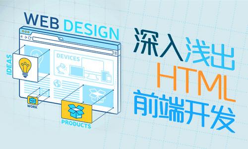 网站建设中,前端开发涉及到的技术有哪些?