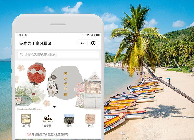 旅游小程序该如何制作,才能获得用户的喜欢?