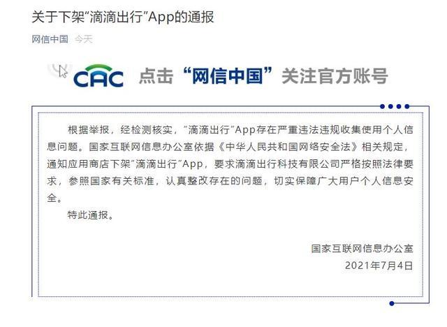 滴滴出行APP软件下架,看大数据应用-app定制开发公司