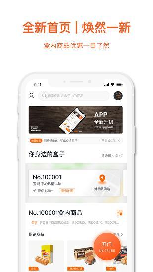 怎么开发社区无人便利店App?具有哪些功能?