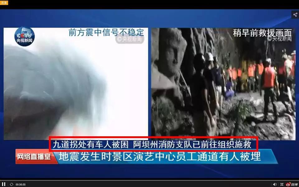 四川九寨沟7.0级地震发生后,我们在现场找到了4位受灾群众