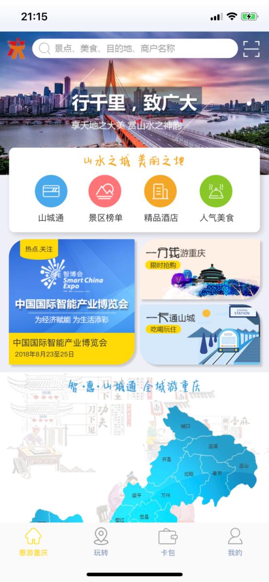 山城通App将亮相智博会,未来可完全覆盖重庆A级景区