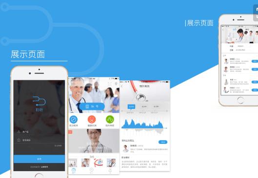 怎么找专业做app软件开发团队?