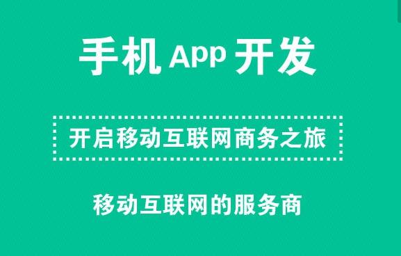 什么因素决定一款APP的开发价格?