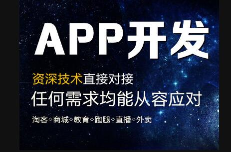 手机APP开发要注意七大细节问题,APP开发公司提醒