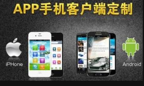 APP开发公司提醒:手机APP开发要注意七大细节问题