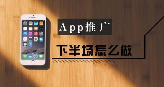 APP开发给开发APP客户的几个开发方案