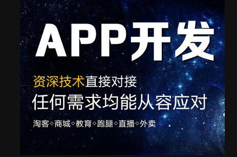 APP开发是怎么报价的?