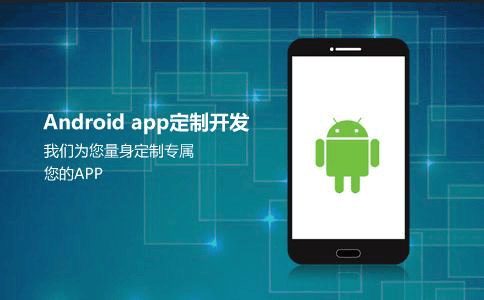 Android安卓APP软件开发方案