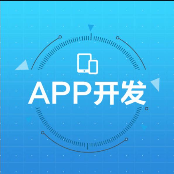 开发一款安卓APP开发需要多少钱?
