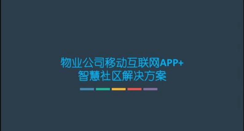 物业管理APP开发详解
