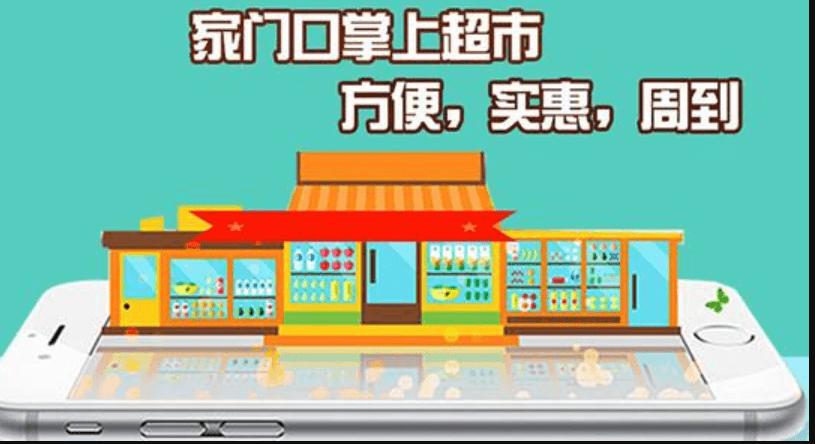 超市app开发需要应该注意哪些问题?