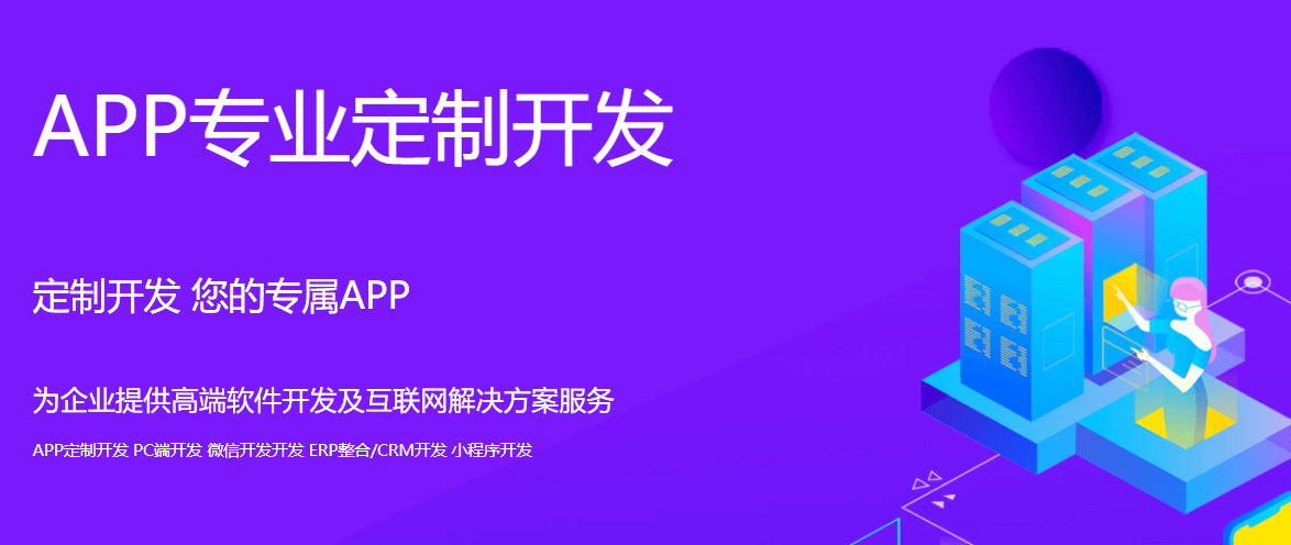 APP开发是否要选择现下热门的开发领域?