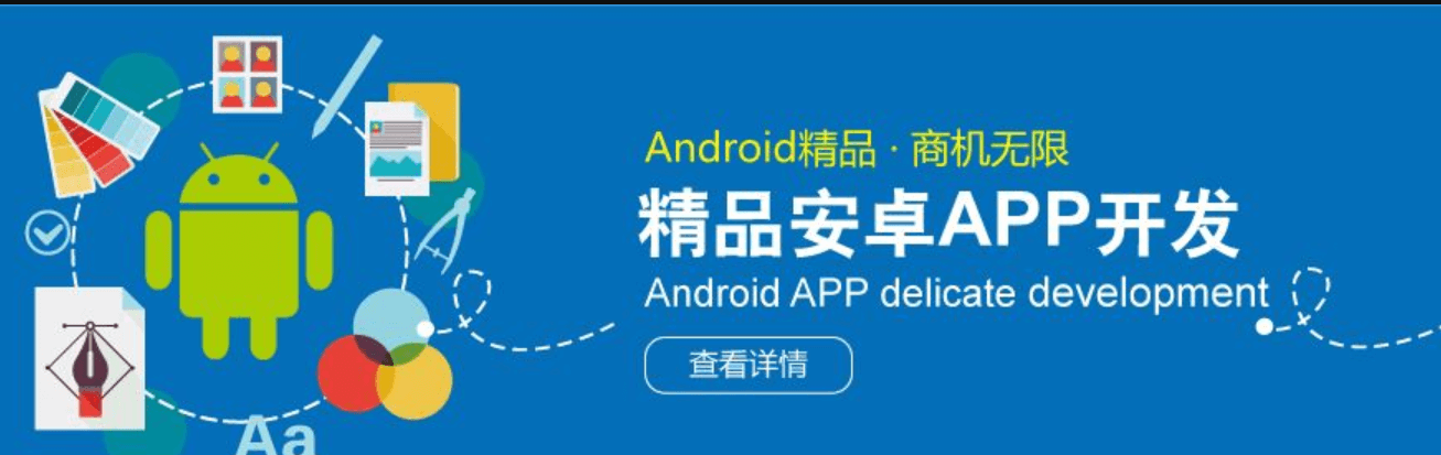 APP开发公司开发蓝牙Android APP会用到什么工具?