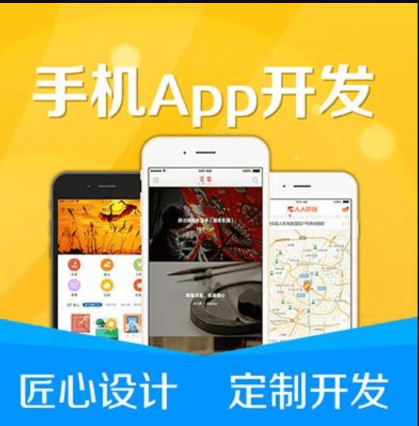 APP开发公司告诉你手机APP开发需注意哪些问题?