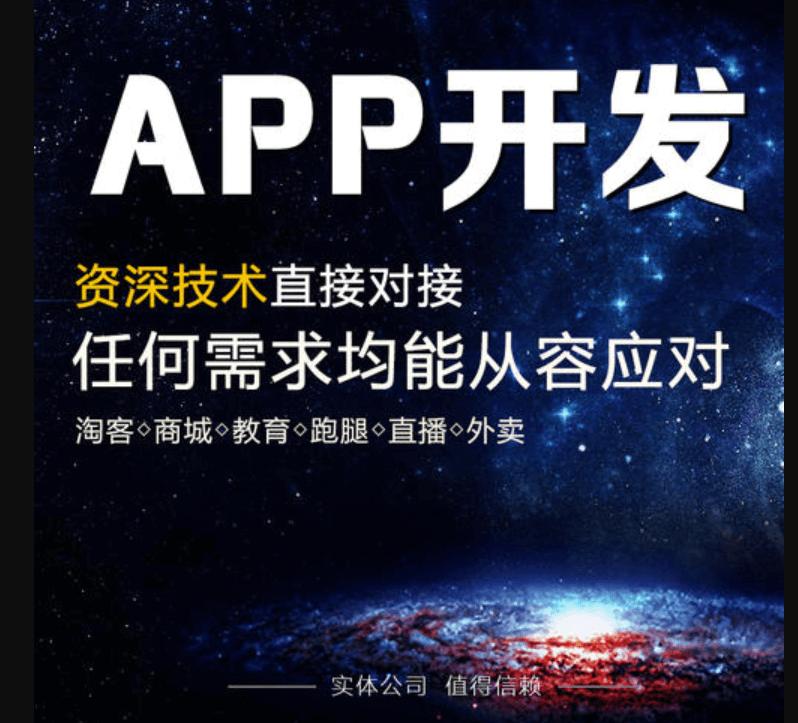 共享厨房APP开发公司哪家好?