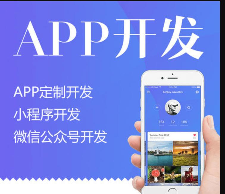 APP开发公司开发APP内容的重要性