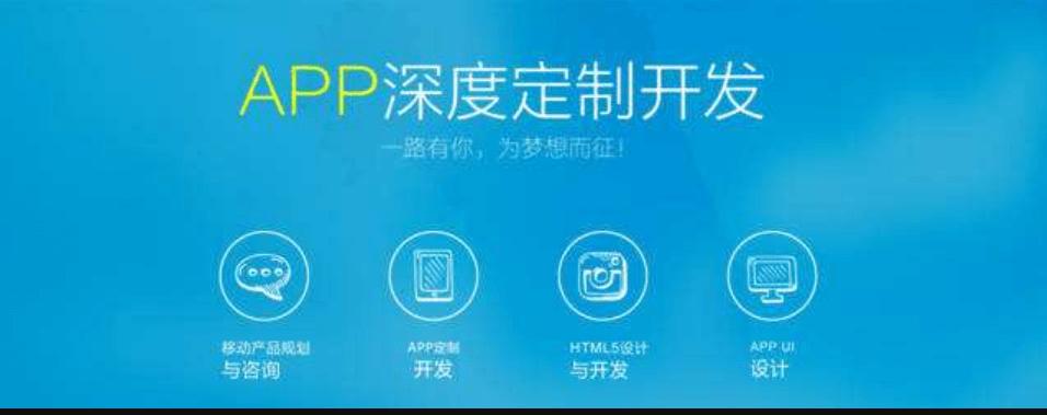 成都APP开发公司靠谱的是怎么样的?