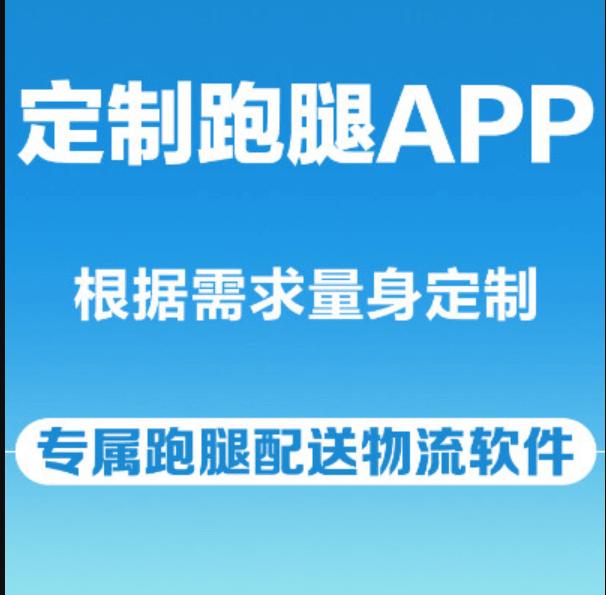 成都APP开发跑腿APP有哪些优势?