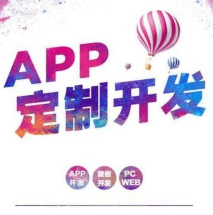 什么样的手机APP开发公司才好?