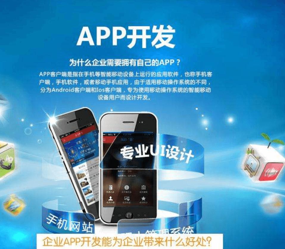 成都APP开发公司构建一款手机APP都需要哪些条件?