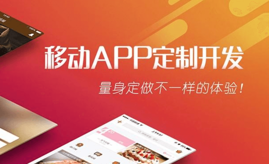 购物app开发的方案