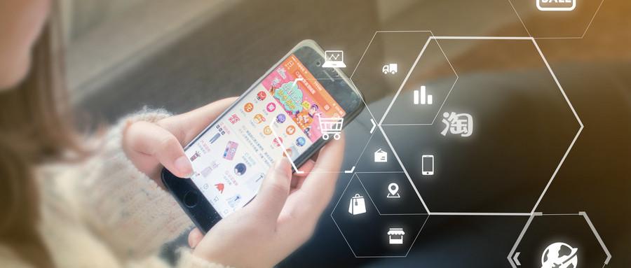电商app开发